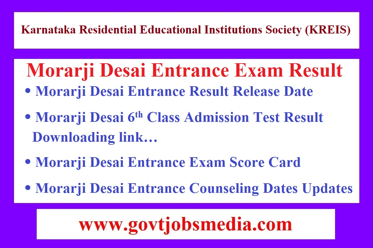 Morarji Desai Entrance Exam Result